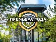 Премьера года! Новый поселок «Союз» Особые условия на старте продаж!
